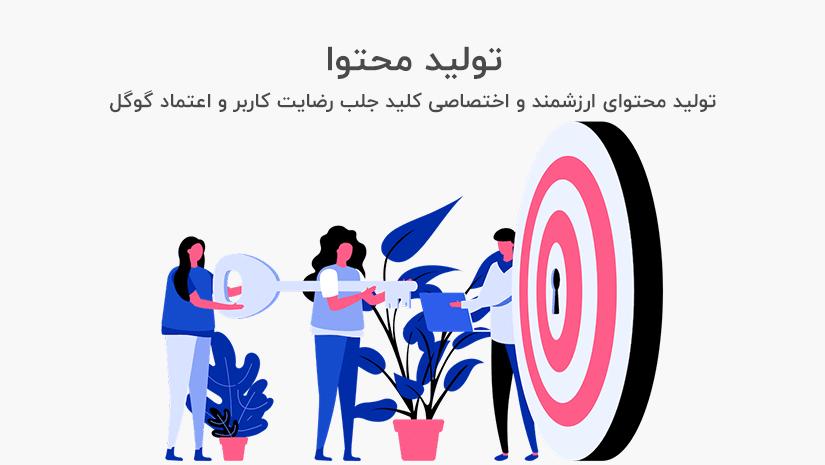 تولید محتوای اختصاصی و ارزشمند کلید جلب رضایت کاربر و اعتماد گوگل